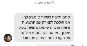 omerhaifa